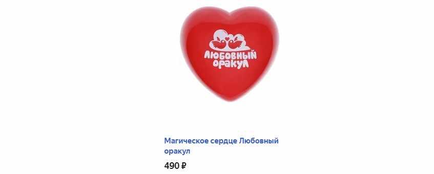 Магическое сердечко «Любовный оракул» (аналог шара предсказаний)