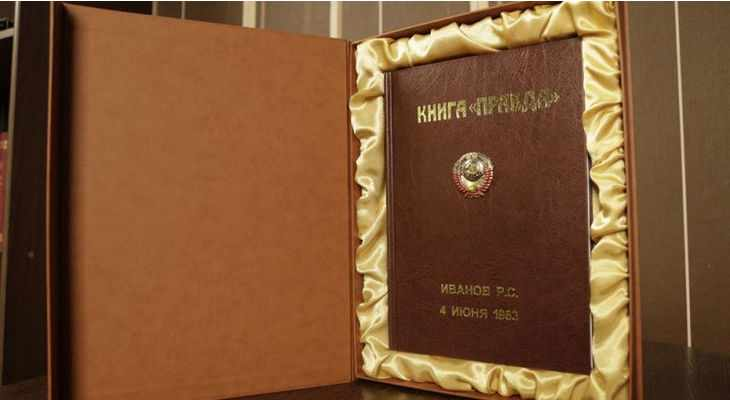 Книга «Правда» об имениннике