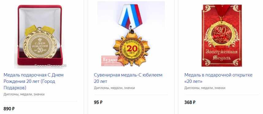 Медаль в подарочной открытке