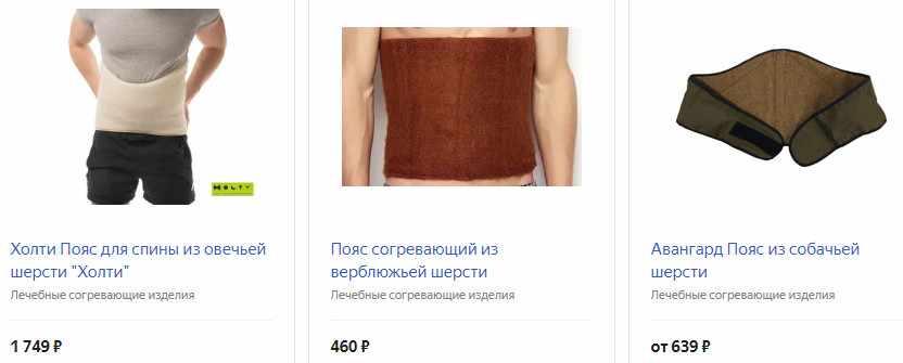 Пояс для спины из шерсти животного