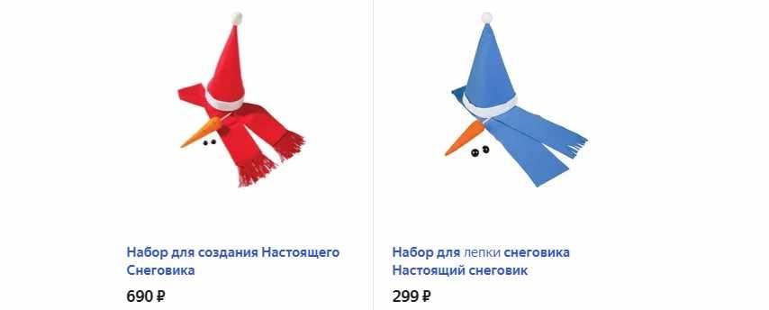 Набор для создания Настоящего Снеговика