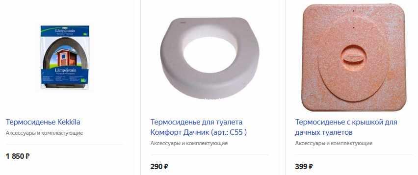 Термосиденье с крышкой для дачных туалетов