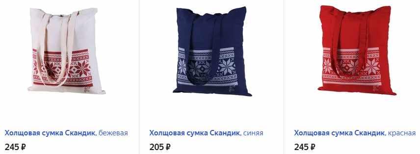 Холщовая сумка «Скандик»