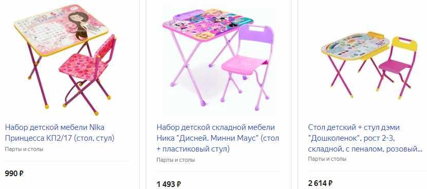 Складной игровой столик со стульчиком