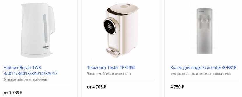 Чайник, термопот или кулер