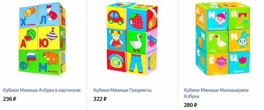 Кубики-мякиши