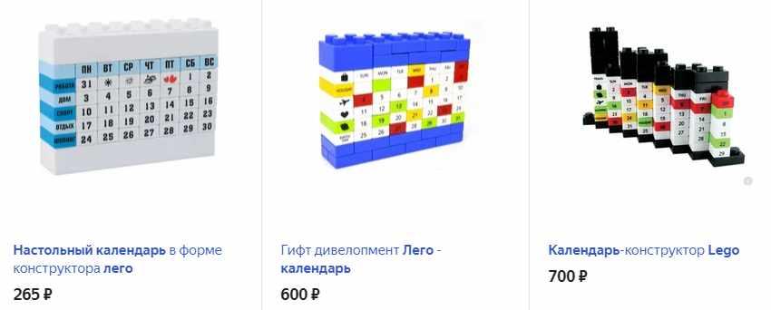 Настольный лего-календарь