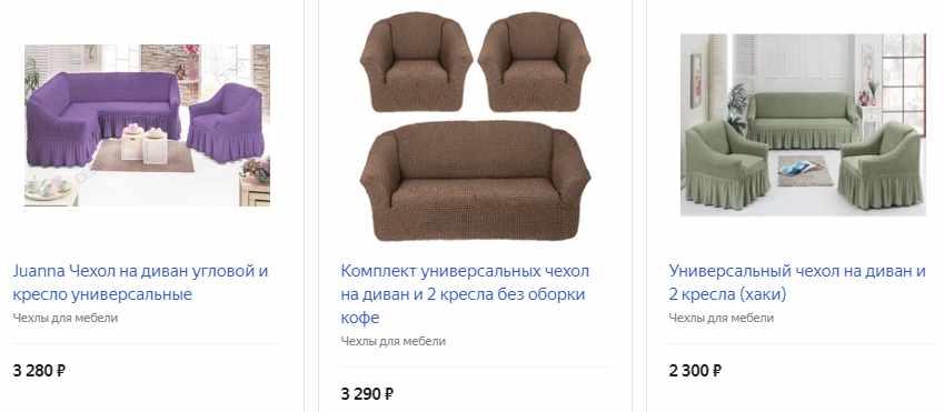Чехлы для дивана и кресел