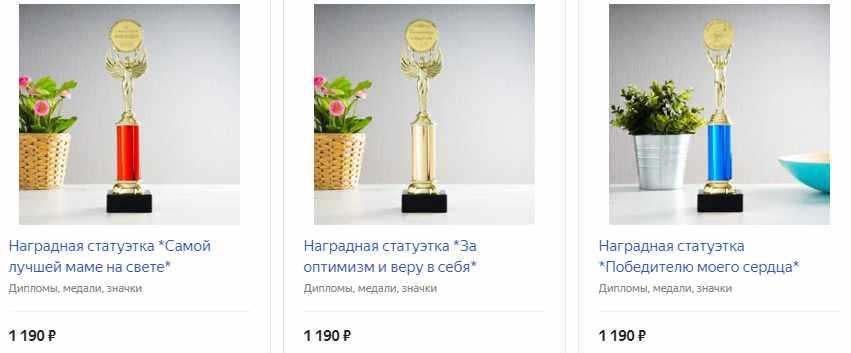 Наградные статуэтки