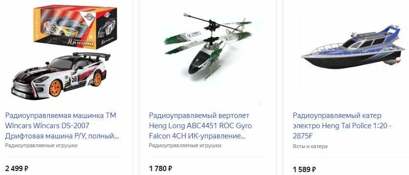 Радиоуправляемые машинка, вертолет или катер