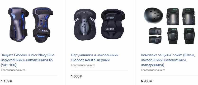 Шлем, нарукавники, наколенники