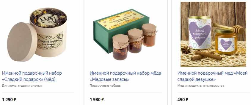 Именной мед