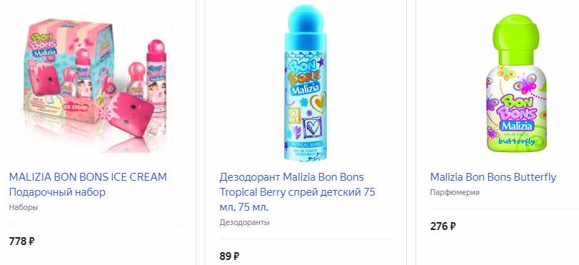 Детский парфюм