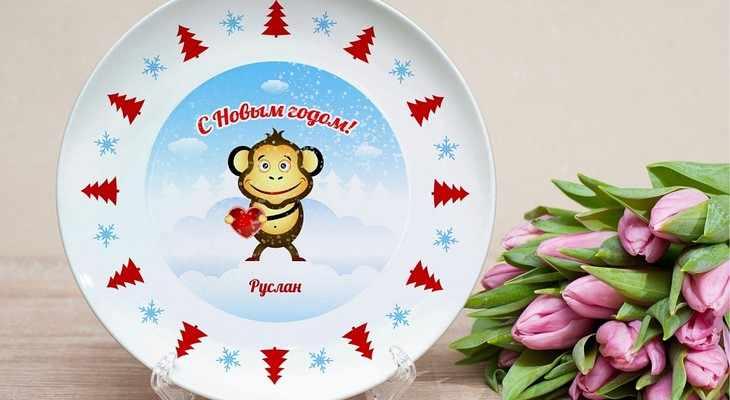 именная новогодняя тарелка
