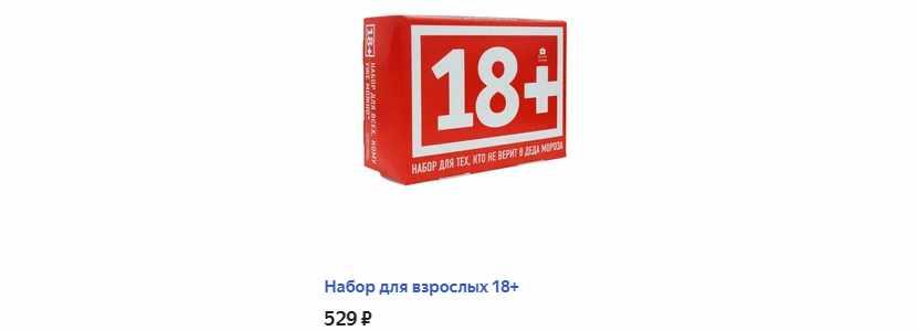 Сладкий набор для взрослых «18+»