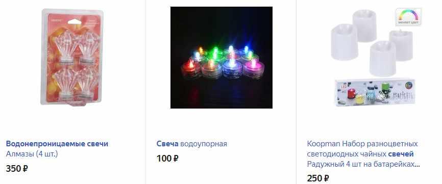 Водонепроницаемые свечи