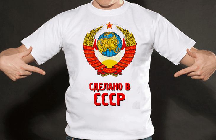 Футболка «Сделано в СССР»
