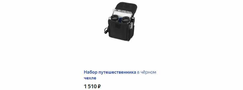 Набор путешественника с биноклем в чехле