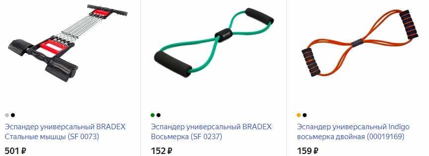 Универсальный эспандер