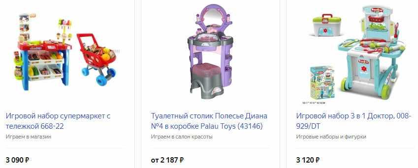 Ростовой игровой набор