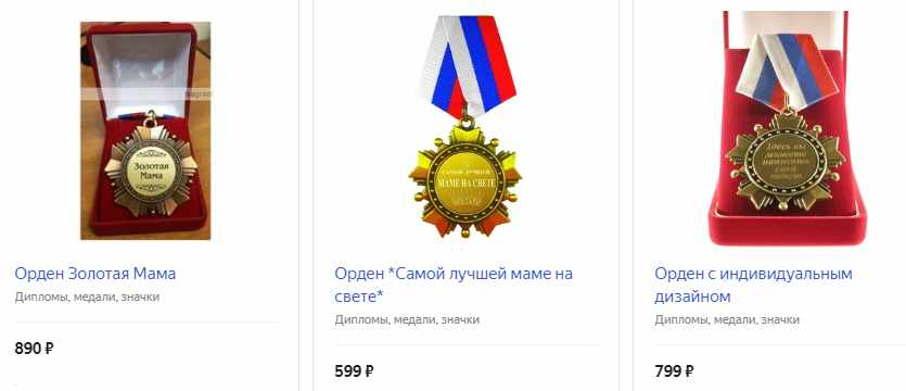 Орден с наградным удостоверением