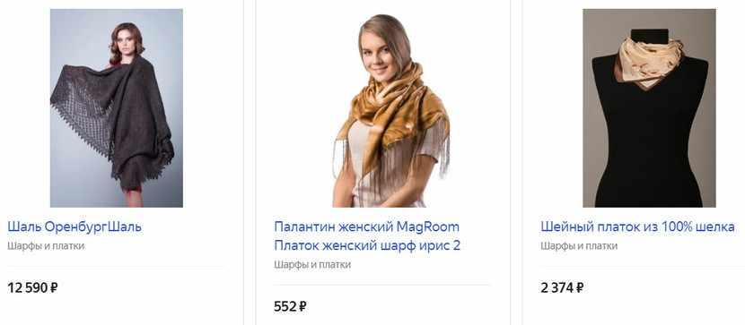 Шаль или шейный платок
