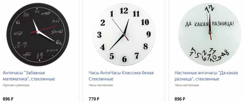 Прикольные настенные часы