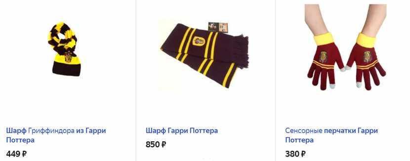 Шарф или перчатки из «Гарри Поттера»