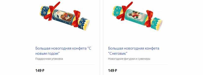Большая новогодняя конфета