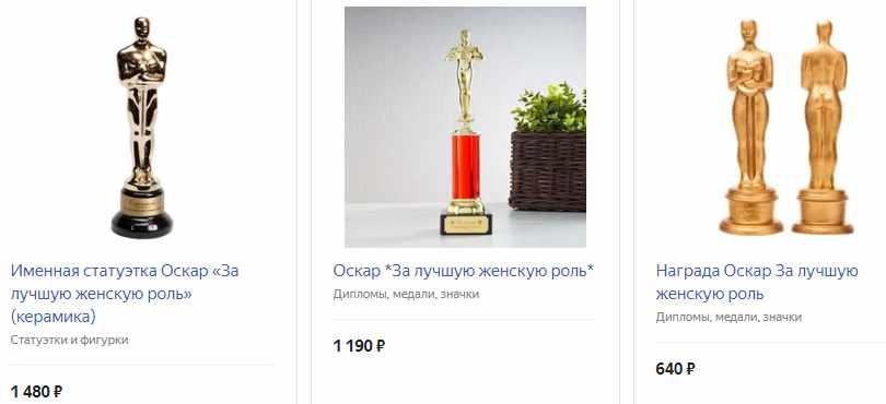 Оскар за лучшую женскую роль
