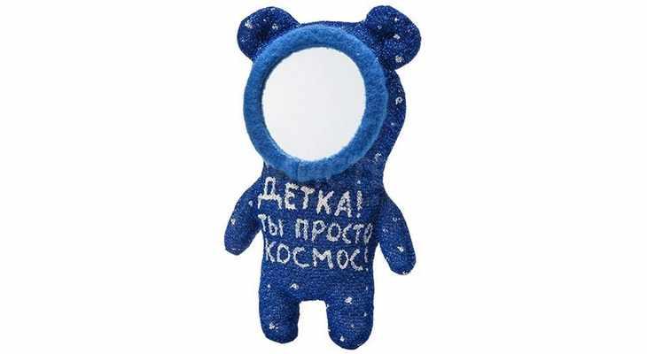 Игрушка-зеркало «Детка, ты просто космос»