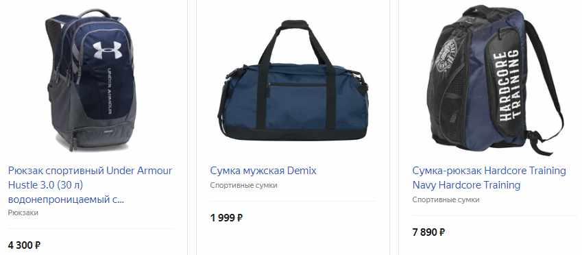 Спортивная сумка или рюкзак