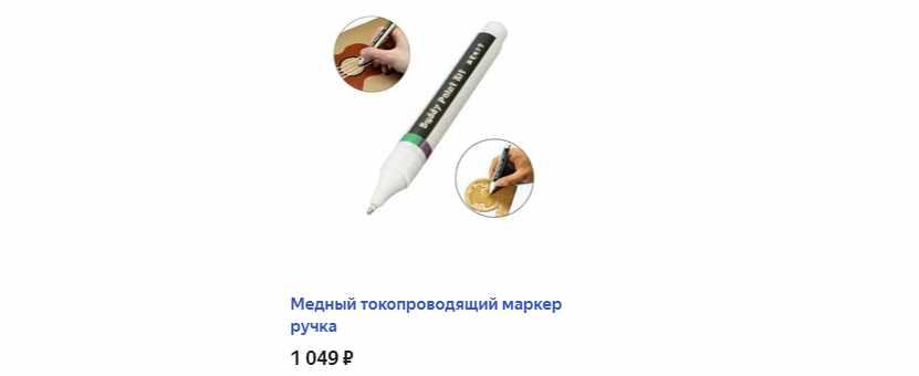 Медный токопроводящий маркер-ручка