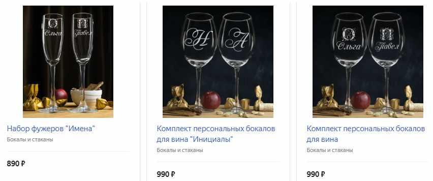 Комплект персональных бокалов