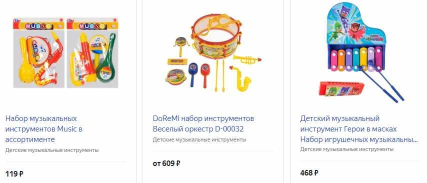 Музыкальные игрушечные инструменты