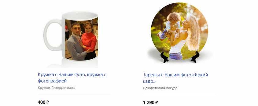 Посуда с фотографиями