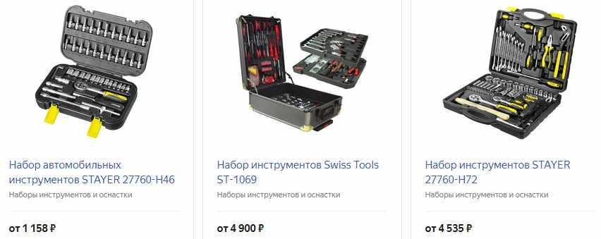 Инструменты для гаража