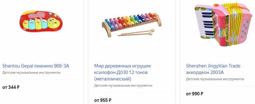 Игрушечный музыкальный инструмент