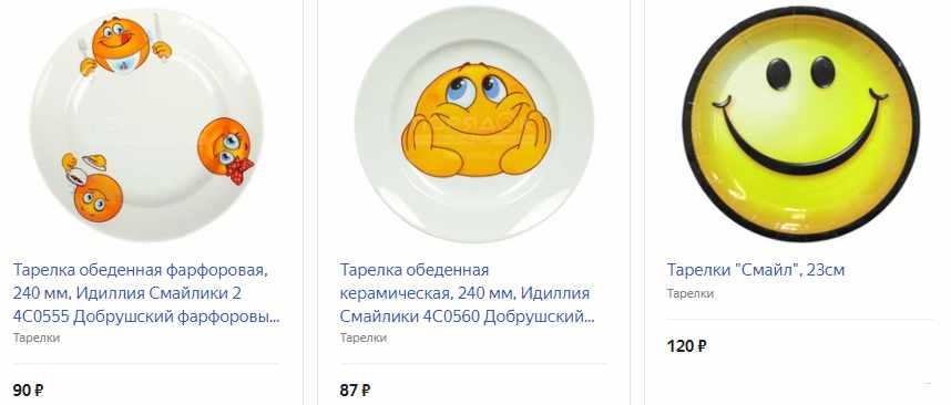 Тарелка-смайлик