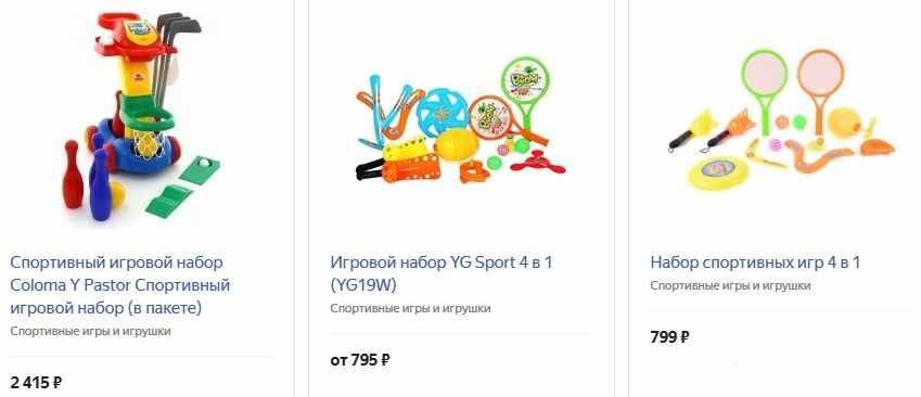 Набор спортивных игр