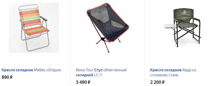 Складной стул для природы