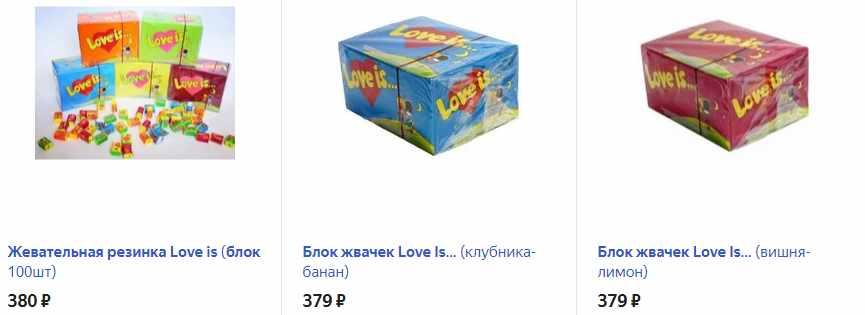 Блок жвачек «love is»