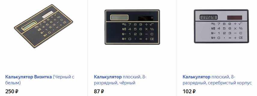 Визитка-калькулятор