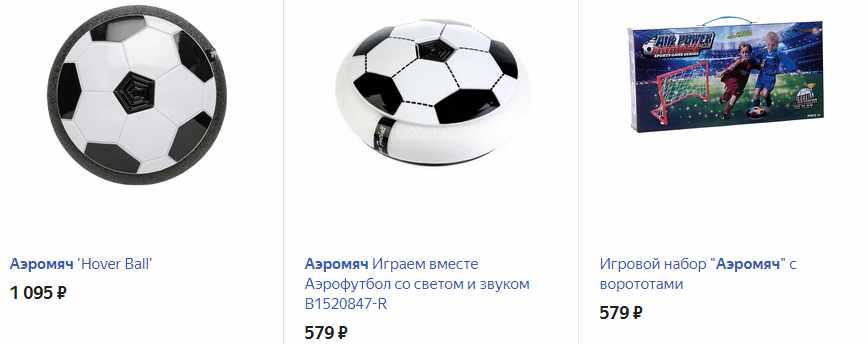 Аэромяч