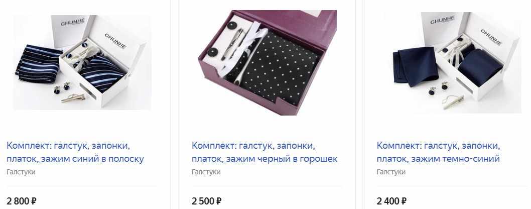 Подарочный набор для делового костюма