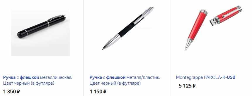 Ручка с флешкой