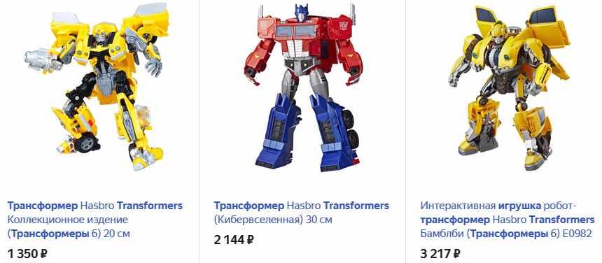Игрушки-трансформеры