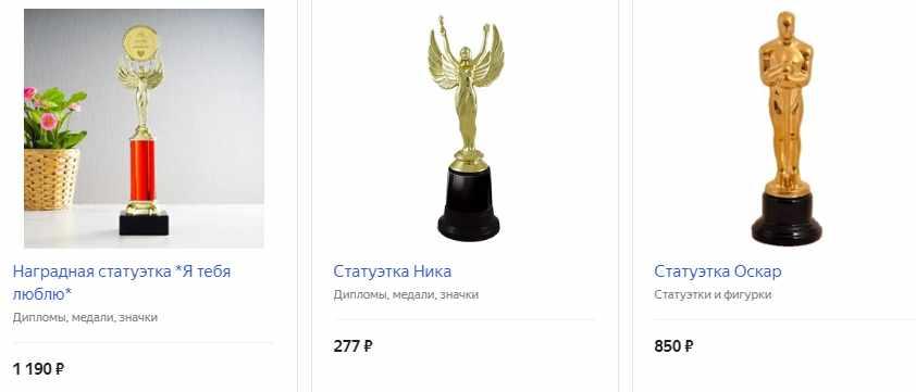 Награда в виде статуэтки