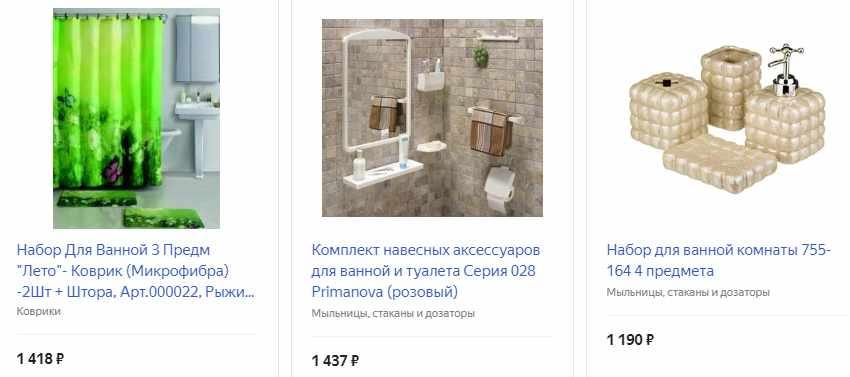 Комплект аксессуаров в ванную комнату