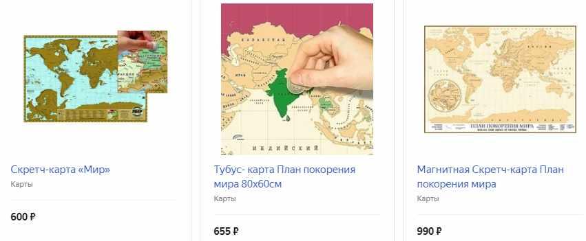 Карта покорения мира